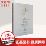 飞鸟集(彩绘珍赏版) 中国青年出版社