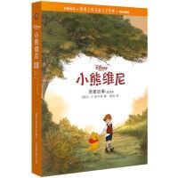 正版现货 小熊维尼原著故事小说包含A.A.米尔恩原著《小熊维尼》及《维尼角的小屋》全部20个故事儿童读物