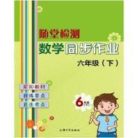 随堂检测 数学同步作业 六年级下 正版 本书编写组 9787567130074