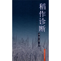 稻作诊断,苏祖芳,周民平,丁海红,上海科学技术出版社9787532388479
