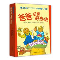 博恩熊情境教育绘本:爸爸总有好办法(全7册)