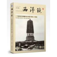 西洋镜:一个德国建筑师眼中的中国(海外高清老照片里的美丽中国,中国建筑摄影鼻祖――恩斯特・柏石曼:288张中国建筑珍贵影像+138张原址复拍图)