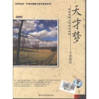 新华书店 正版 大音-天才梦CD(附赠文本)( 货号:2000015730211) 张爱玲散文经典集