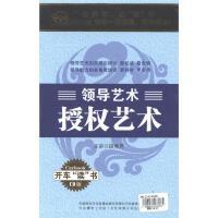 授权艺术(3CD装)( 货号:779863332)