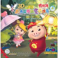 猪猪侠・积木世界的童话故事[ 上] 广东咏声文化传播有限公司 9787539750170
