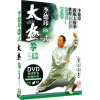 新华正版 李德印88式太极拳传统套路下 1DVD