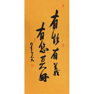 星云大师《有情有义》佛教大师