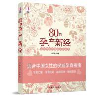 《80后孕产新经》怀孕40周全程指导彩图孕妇书籍怀孕书孕产妇孕前准备孕看的书孕期知识大全保健营养食谱胎教