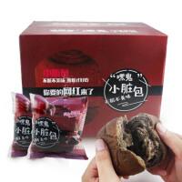 【满99减50】汉馨堂 脏脏包30个/箱 约1460g 法式巧克力夹心手工网红爆浆巧克力手撕面包 休闲零食