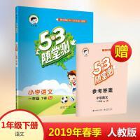 小儿郎 5・3随堂测 小学语文 1年级 下册 RJ 首都经济贸易大学出版社