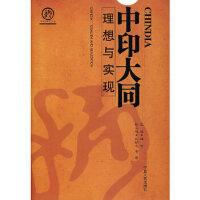 【新书店正版】CHINDIA/中印大同:理想与实现,谭中,宁夏人民出版社9787227034643