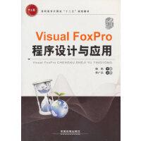 Visual FoxPro 程序设计与应用 9787113198084 杨彬 中国铁道出版社
