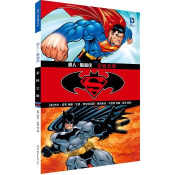 【正版全新直发】超人/蝙蝠侠:全民公敌 [美] 杰夫洛布,[美] 艾德麦吉尼斯,[美] 德克斯克韦恩 9787510078903 世界图书出版公司 全店商品满3件包邮