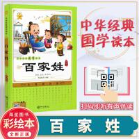 百家姓 青少年课外阅读中国经典国学读本 彩绘版