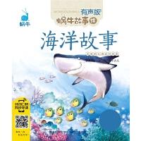 海洋故事――蜗牛故事绘(有声版)