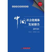 公共传播研究蓝皮书:中国社会化媒体发展报告(2013卷)(陈先红)