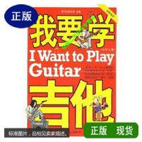 【二手旧书9成新】我要学吉他(中学生版)(附1DVD) /刘传 编 人民音乐出版社