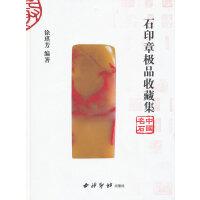 石印章*收藏集 印章石料 收藏鉴赏书 西泠印社出版社