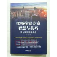 正版 律师接案办案智慧与技巧:重大民事案件复盘 中国法制出版社