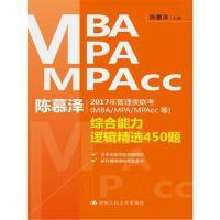 陈慕泽2017年管理类联考(MBA/MPA/MPAcc等)综合能力逻辑精选450题