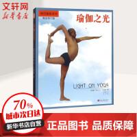 瑜伽之光(接近修订版) 当代中国出版社