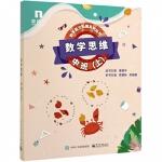 数学思维(中班上共6册)/数学能力拓展系列丛书