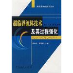 超临界流体技术及其过程强化,廖传华,周勇军,中国石化9787802293076