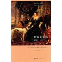 【正版直发】贵族的危机 (英)斯通 著 上海人民出版社
