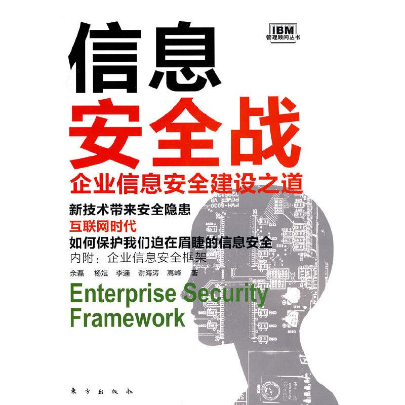 信息安全战(企业信息安全建设之道)