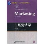 市场营销学(本科营销)(第四版)
