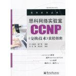 思科网络实验室CCNP(交换技术)实验指南