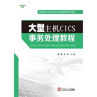 大型主�CCICS事�仗�理教程(IBM高校合作�目大型主�C精品�n程系列教程)
