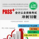 PASS+会计从业资格考试冲刺10套