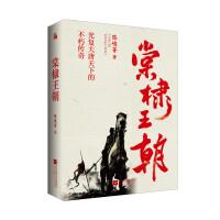 棠棣王朝(全两册)