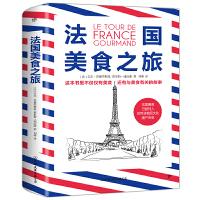 法国美食之旅