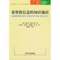 【旧书二手九成新】基督教信念的知识地位 (美)普兰丁格,刑滔滔 9787301080580 北京大学出版社