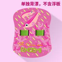 儿童游泳装备用品初学者学游泳背漂漂浮板背板泳具浮板 粉红色 珊瑚之梦