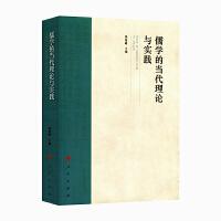 儒学的当代理论与实践