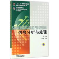 信号分析与处理(第3版) 赵光宙 主编
