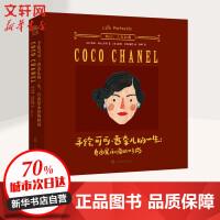 手绘可可・香奈儿的一生 广西科学技术出版社有限公司
