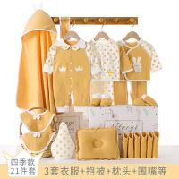 婴儿衣服棉套装礼盒0-3个月秋6初生宝宝用品