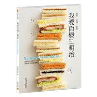 【预订】我爱百变三明治(二版) 港台原版 餐饮食谱