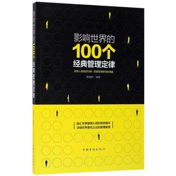 影响世界的100个经典管理定律 正版书籍 限时抢购 当当低价