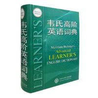 韦氏高阶 英语词典 正版 梅里亚姆-韦伯斯特公司 9787500081531