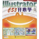 【旧书二手书8成新】IllustratorCS3开心学 张予 丛双龙 化学工业出版社 978712