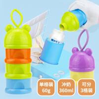 婴侍卫 高容量分层奶粉盒