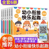 我要学数学全20册 韩国数学启蒙游戏书宝宝早教儿童绘本0-1-2-3-4-6岁两三婴儿益智启蒙玩具书幼儿撕不烂洞洞立体