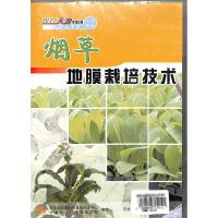 烟草地膜栽培技术DVD( 货号:78809860490497)