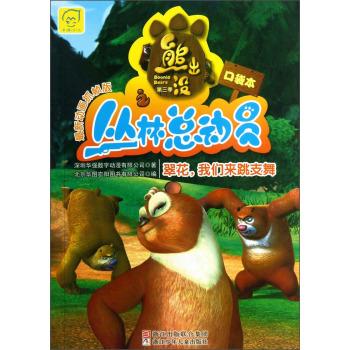 熊出没之丛林总动员-翠花,我们来跳支舞 深圳华强数字动漫有限公司