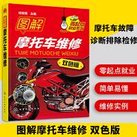 正版 修理摩托车书籍 图解摩托车维修 摩托车电动维修技能入门教程 摩托车故障检测修理技巧手册教材 机动车结构构造原理书籍